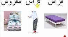 Un virelangue en langue arabe by Main cpdlve01 channel
